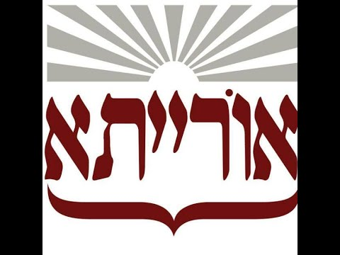 """שמחת בית השואבה בישיבת אורייתא - סוכות תשע""""ט"""
