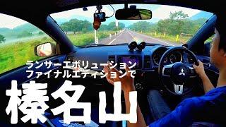 ランエボファイナルで榛名山へ・・・!榛名富士拝んで来ました! thumbnail