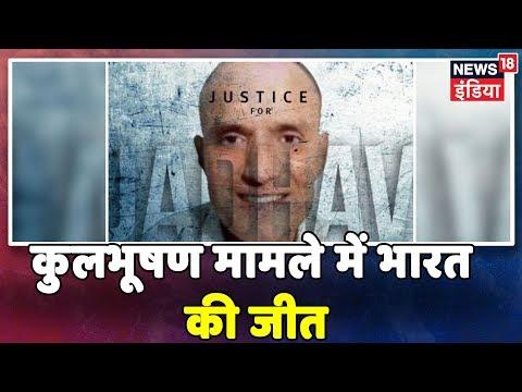 Breaking News: Kulbhushan Jadhav पर भारत को मिली बड़ी जीत, ICJ दिलवाएगी दूतावास की मदद