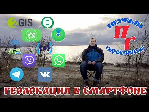 Геолокация в смартфоне
