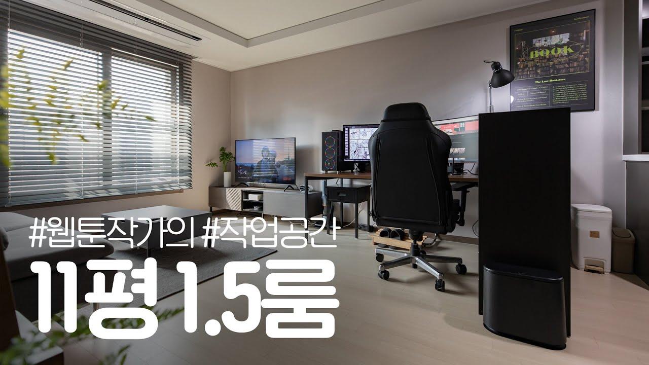 웹툰 작가의 11평 집꾸미기 인테리어🏠