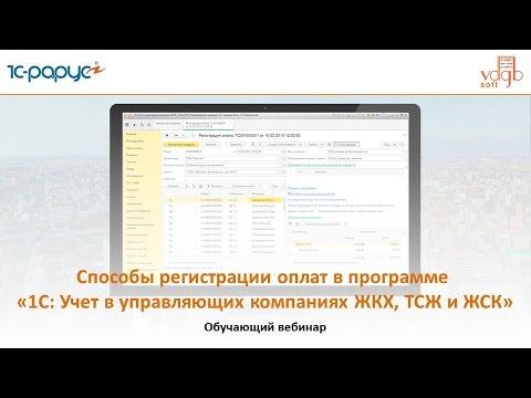 1С Учет в ЖКХ, Способы регистрации оплат в программе, вебинар