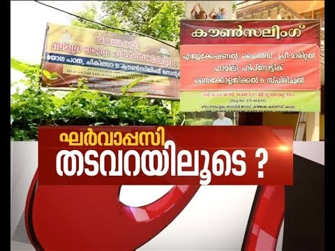 Is Spiritual centers Challenging law and order | Asianet news Hour 25 Sep 2017