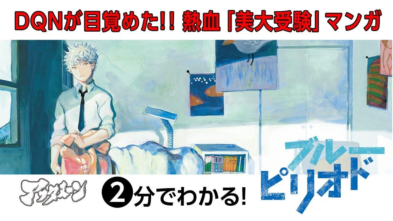 ピリオド アニメ ブルー