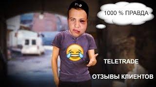Teletrade отзывы. Teletrade отзывы клиентов. Дембель.