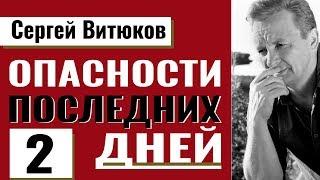 Опасности последних дней последнего времени - 2. Проповедь. Сергей Витюков