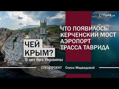 Что появилось: Керченский мост, аэропорт, трасса Таврида | Чей Крым? 5 лет без Украины | Часть 2 thumbnail