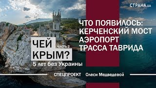 Что появилось: Керченский мост, аэропорт, трасса Таврида | Чей Крым? 5 лет без Украины | Часть 2