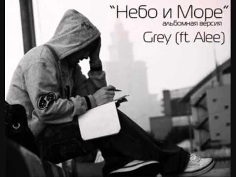 Клип Grey - Небо и Море