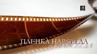 Пленка против цифры в фильме Пленка навсегда