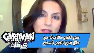 مهم تفهم مشاعرك صح خلال فترة الحجر الصحي! كوتش رزان رح تحكيلكم كيف- كرفان