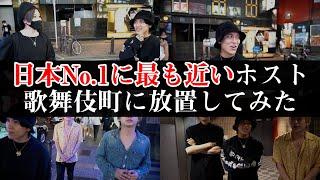 日本1のホストを歌舞伎町に放置したら果たして話しかけられるのか…?