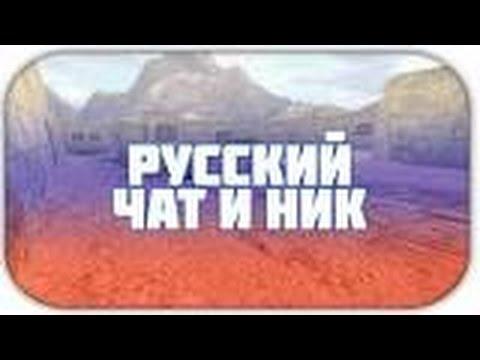 Как сделать чат русский в кс 1.6