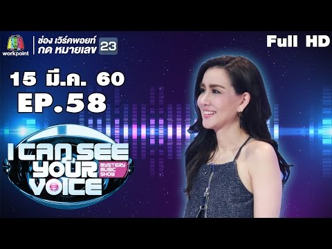 Thumbnail: I Can See Your Voice -TH | EP.58 | นิโคล เทริโอ | 15 มี.ค. 60 Full HD