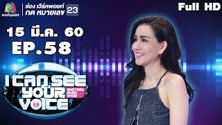 I Can See Your Voice -TH | EP.58 | นิโคล เทริโอ | 15 มี.ค. 60 Full HD