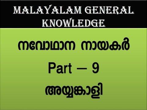 kerala navodhana nayakar - Ayyankali