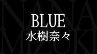 水樹奈々/BLUE (劇場上映版『宇宙戦艦ヤマト2199 追憶の航海』エンディング主題歌)