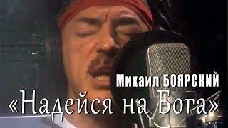Надейся на Бога (из фильма «Тайна королевы Анны, или Мушкетёры тридцать лет спустя») Михаил Боярский