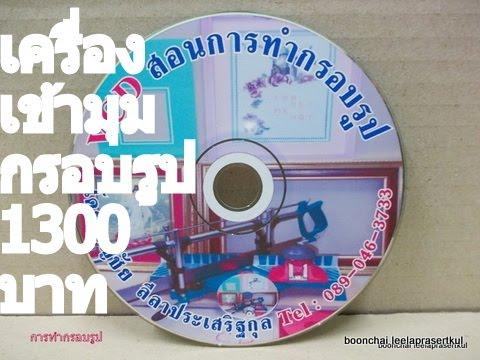 สอนทำกรอบรูปด้วยแผ่น DVD