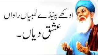 Allah Hu ,Okhay Painday Lamian Rahaan Ishq Diyan By Sain Zahoor .pakistan with  Lyrics@Joker Israr