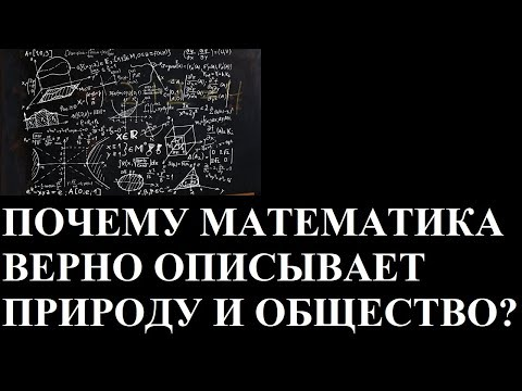 ПОЧЕМУ МАТЕМАТИКА ВЕРНО