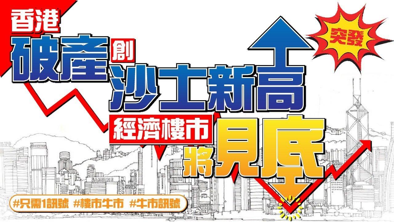 【突發】香港破產創沙士新高 </p> </div><!-- .entry-content -->  </div> </article><!-- #post-33911 --> <nav class=