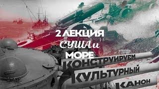 Сергей Переслегин. Лекция № 2. «Суша и Море», ч.1