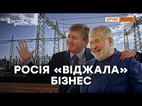 Радіо Свобода: Коломойський і Ахметов — чи отримають  компенсації за кримський бізнес? | Крим.Реалії