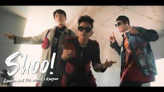 Shoo! (ชู้) - Confuse feat. Pok Mindset x Kangsom [Official MV]