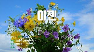 [은성 반주기] 이젠 - 쥬얼리(JEWELRY)