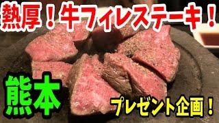 【全国横断中】阿蘇山帰りに肉食らう!火縁!熊本!【47日連続プレゼント企画実施中!】