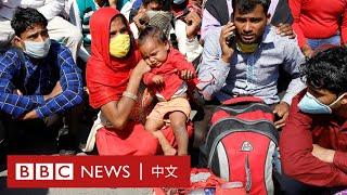 肺炎疫情:印度封鎖致百萬人遷徙 貧困移民工的坎坷處境- BBC News 中文