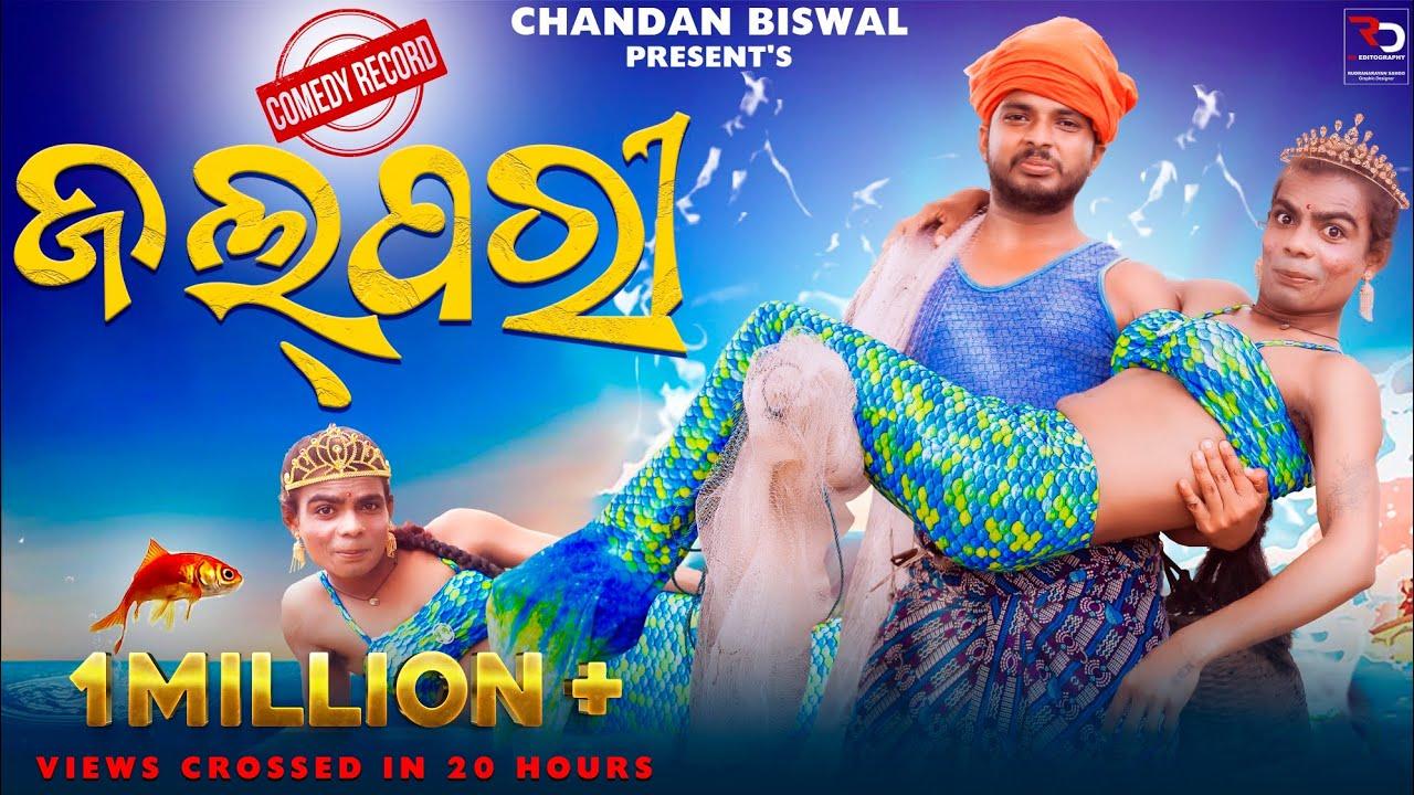 Download Jalpari || Chandan biswal || Odia Comedy ||