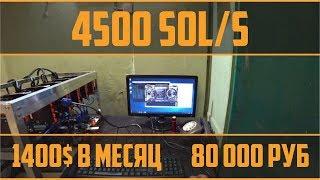 Сборка майнинг фермы из 6 карт Aorus 1080Ti ! Доходность 1400$ | 80000 Рублей| 4500 Sol/s