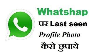 Whatsapp में Last seen और Profile photo को कैसे छिपाये,Hide kare