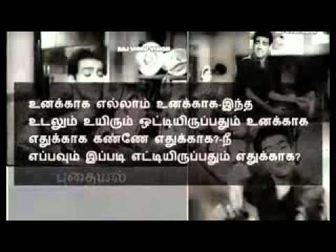 Pattukottai Kalyanasundaram   Documentary Film   2