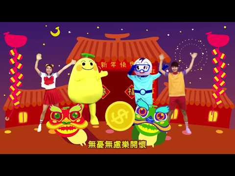 恭喜恭喜發大財:香蕉人新年歌,過年前一定要學喔