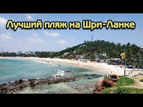 Обзор пляжа Мирисса. Красивый пляж Шри-Ланке.