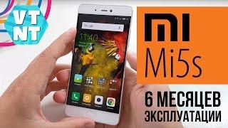 Xiaomi Mi5S спустя 6 месяцев эксплуатации