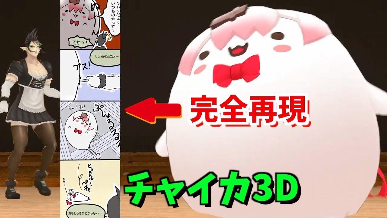 3D花畑チャイカ&おもちぃなネタまとめ【にじさんじ切り抜き・花畑チャイカ3D】