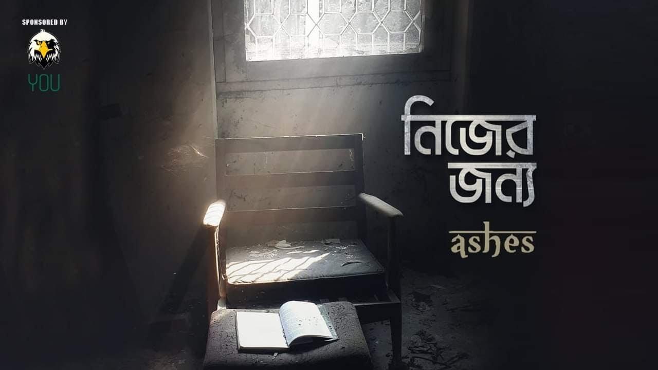 Download Nijer Jonno ( নিজের জন্য ) - Ashes   Official Music Video