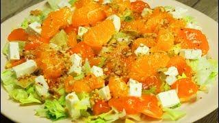 Оранжевый салат. Рецепт от Всегда Вкусно.