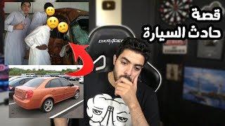 قصة حادث السيارة !! 💔🚗