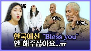 미국인한테는 의외로 생소한 한국 문화 5가지
