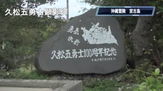 【宮古島】 久松五勇士顕彰碑 沖縄冒険 宮古島