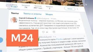 В Москве появится более 32 километров новых выделенных полос - Москва 24