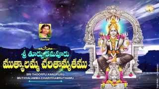 Sri Thoorpu Kanpuru Muthyalamma Charithamruthamu-History Of Muthyalamma Sung By Ramadevi