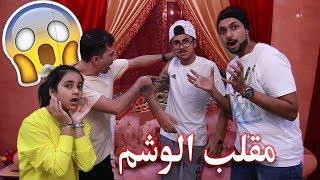 مقلب الوشم في أبو مايا وعزوز بخش 🤣!!!