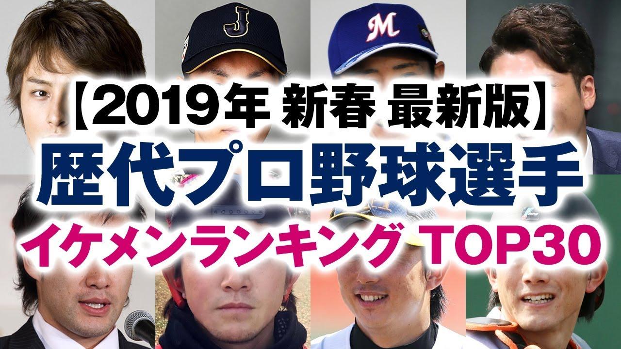 ランキング 2019 イケメン