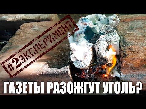 Смогут ли газеты разжечь уголь для кальяна? | Эксперимент №2